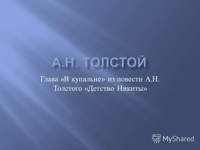 Глава « В купальне » из повести А. Н. Толстого « Детство Никиты »
