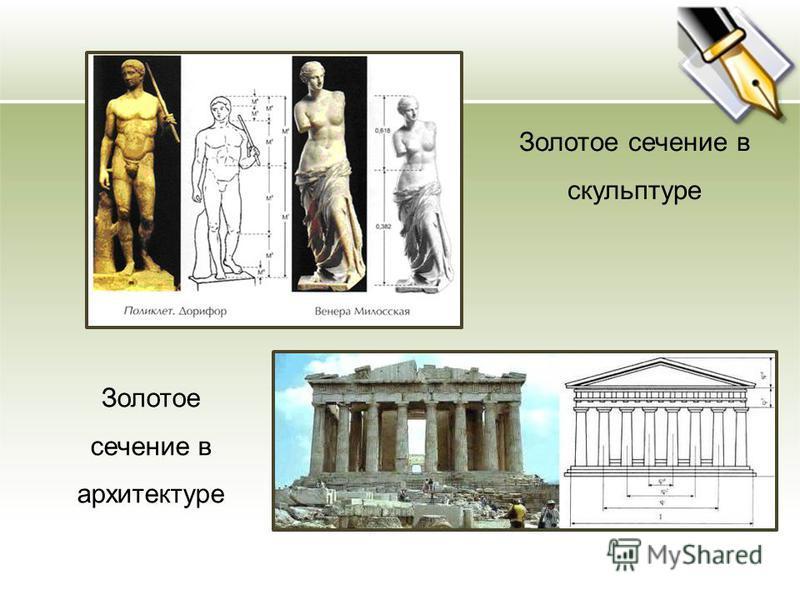 Золотое сечение в скульптуре Золотое сечение в архитектуре