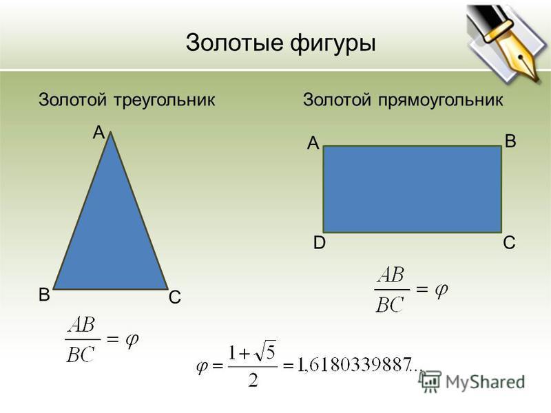 Золотые фигуры Золотой треугольник Золотой прямоугольник А В С А В СD