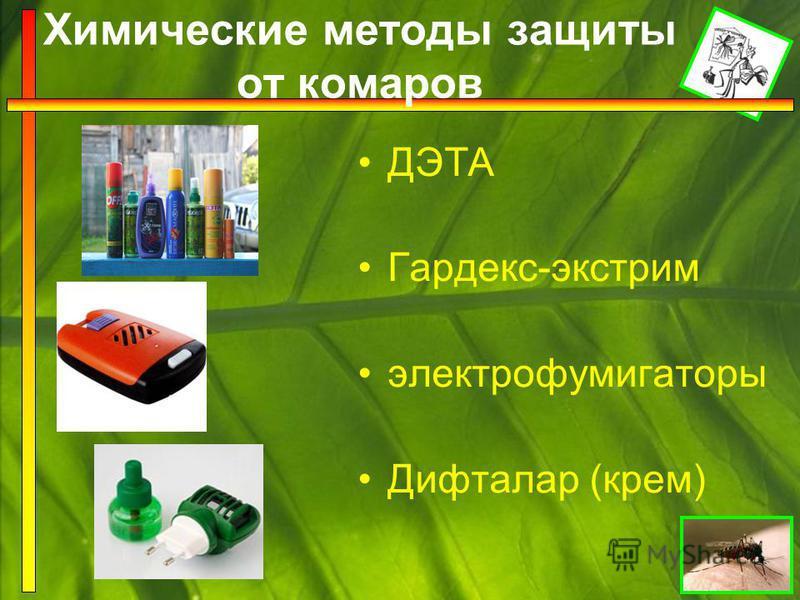 Народные методы защиты от комаров запах валерианы камфара отвар корней пырея листья базилика запах гвоздики, аниса и эвкалипта масло чайного дерева отвар корней полыни