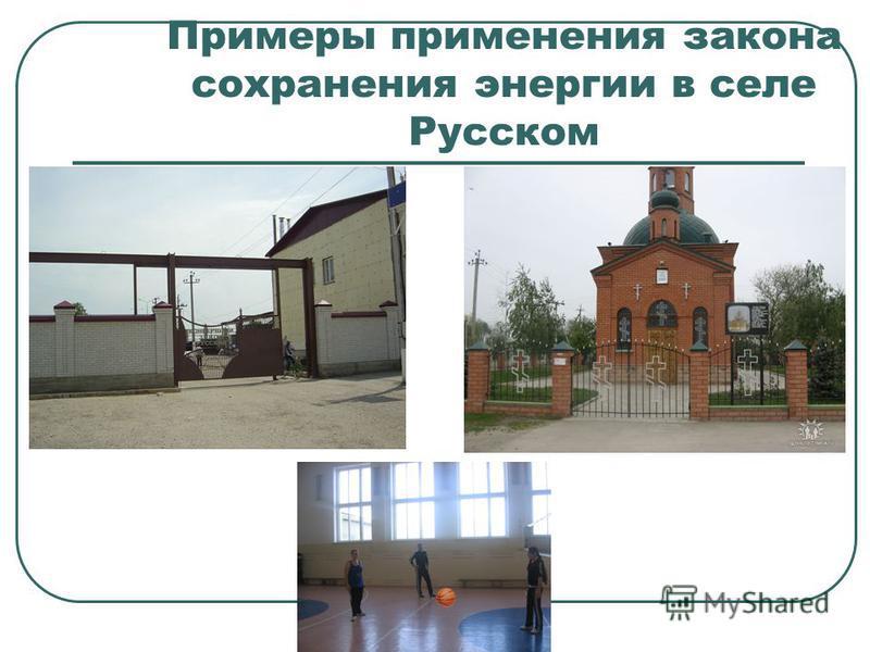 Примеры применения закона сохранения энергии в селе Русском
