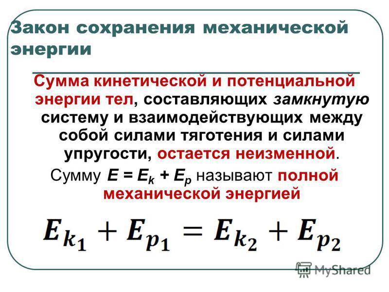 Закон сохранения механической энергии Сумма кинетической и потенциальной энергии тел, составляющих замкнутую систему и взаимодействующих между собой силами тяготения и силами упругости, остается неизменной. Сумму E = E k + E p называют полной механич