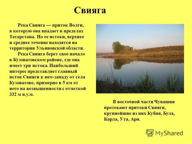 В восточной части Чувашии протекают притоки Свияги, крупнейшие из них Кубня, Була, Карла, Ута, Аря. Свияга Река Свияга приток Волги, в которую она впадает в пределах Татарстана. Но ее истоки, верхнее и среднее течение находятся на территории Ульяновс