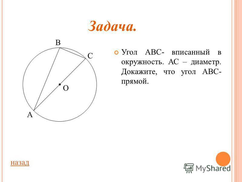 В ПИСАННЫЙ УГОЛ. Угол, вершина которого лежит на окружности, а стороны пересекают эту окружность, называется вписанным в окружность. Какие из углов являются вписанными в окружность? назад А В С