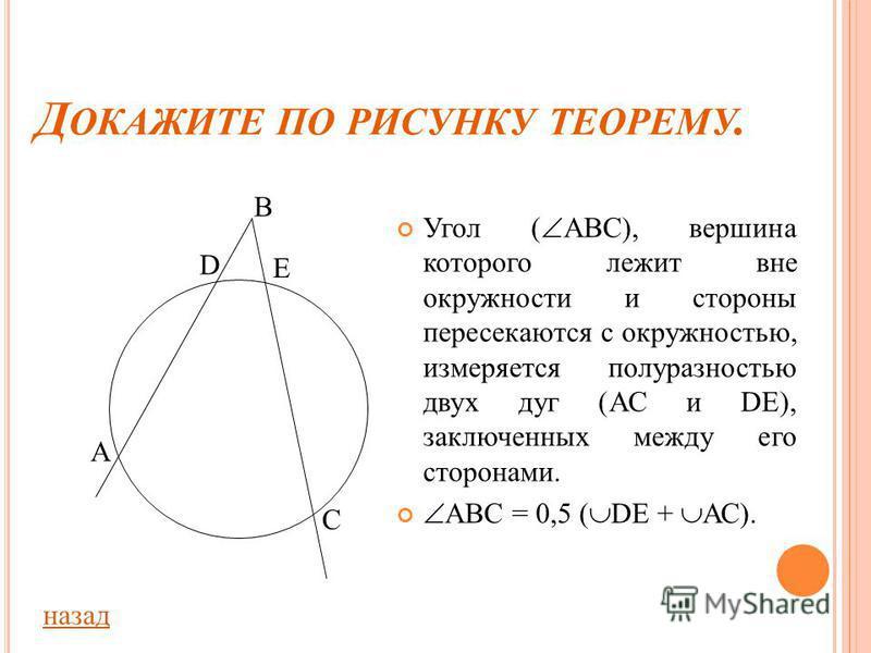 З АДАЧА. Хорды МК и РТ пересекаются в точке А. Найдите длину АМ, если АР = 2 дм, АТ = 24 дм, АМ : КА = 3 : 4. назад