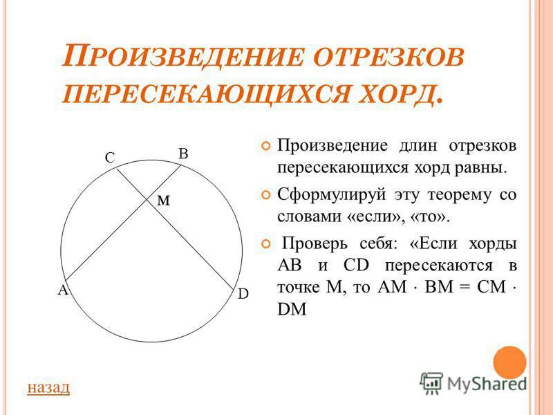 З АДАЧА. Расстояние от точки А до центра окружности радиуса 5 см равно 10 см. Через точку А проведена секущая, которая пересекает окружность в точках В и С. Найти АС, если точка В делит отрезок АС пополам. назад