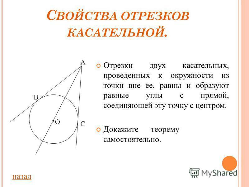 П РОПОРЦИОНАЛЬНОСТЬ ОТРЕЗКОВ ХОРД И СЕКУЩЕЙ. Произведение длин отрезков секущей равно квадрату длины отрезка касательной. Если через точку М проведена секущая к окружности и касательная, причем точки А и В – точки пересечения окружности с секущей, а