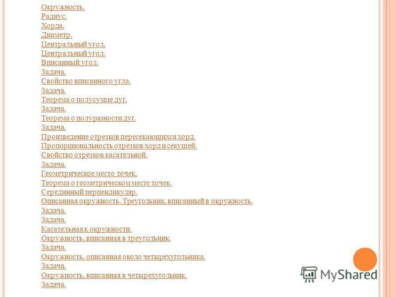 Т ЕМА : О КРУЖНОСТЬ. o Автор: Щалпегина Ирина Владимировна o Учебные материалы по геометрии для 8 класса.