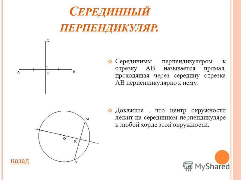 Т ЕОРЕМА О ГЕОМЕТРИЧЕСКОМ МЕСТЕ ТОЧЕК. Геометрическое место точек, равноудалённых от двух данных точек, есть прямая, перпендикулярная к отрезку, соединяющему эти точки и проходящая через его середину. Дано: а; АВ а; АО = ОВ. Доказать: а - геометричес