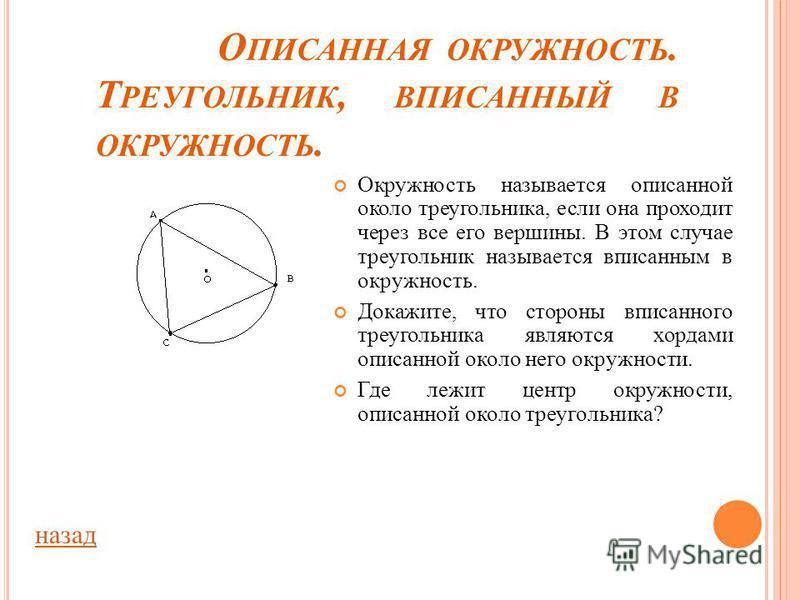 С ЕРЕДИННЫЙ ПЕРПЕНДИКУЛЯР. Серединным перпендикуляром к отрезку АВ называется прямая, проходящая через середину отрезка АВ перпендикулярно к нему. Докажите, что центр окружности лежит на серединном перпендикуляре к любой хорде этой окружности. назад