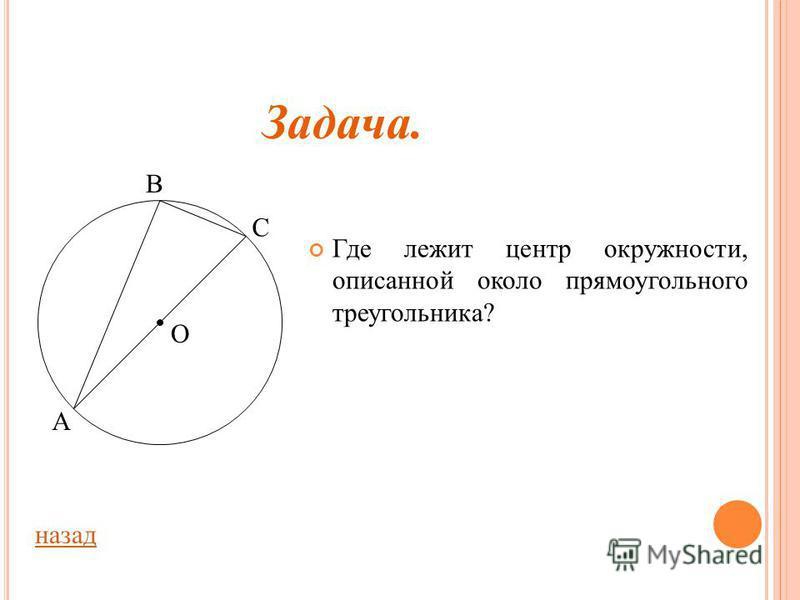 О ПИСАННАЯ ОКРУЖНОСТЬ. Т РЕУГОЛЬНИК, ВПИСАННЫЙ В ОКРУЖНОСТЬ. Окружность называется описанной около треугольника, если она проходит через все его вершины. В этом случае треугольник называется вписанным в окружность. Докажите, что стороны вписанного тр