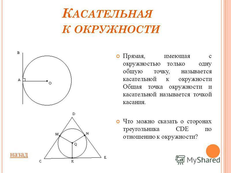 З АДАЧА. Найдите радиус окружности, описанной около треугольника со сторонами 10, 12, и 10 см. назад