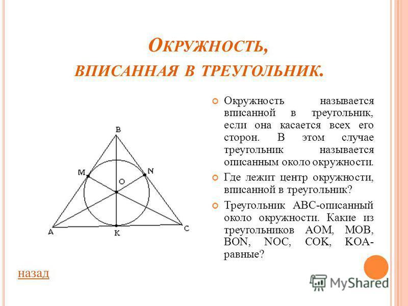 К АСАТЕЛЬНАЯ К ОКРУЖНОСТИ Прямая, имеющая с окружностью только одну общую точку, называется касательной к окружности Общая точка окружности и касательной называется точкой касания. Что можно сказать о сторонах треугольника СDЕ по отношению к окружнос