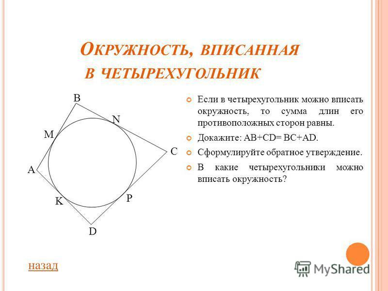 З АДАЧА. Диагональ трапеции составляет с большим основанием угол 30, а центр окружности, описанной возле трапеции, принадлежит этому основанию. Найдите площадь трапеции, если ее боковая сторона равна 2 см. назад