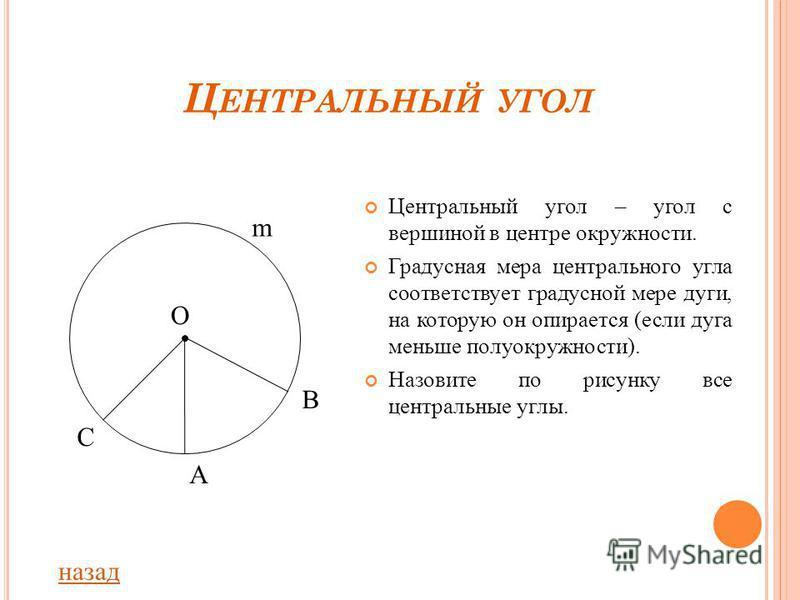 Д ИАМЕТР. Что такое диаметр окружности? Диаметром называется хорда, проходящая через центр. назад О А В
