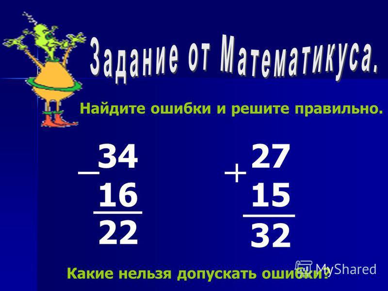 34 16 22 27 15 32 Найдите ошибки и решите правильно. Какие нельзя допускать ошибки?