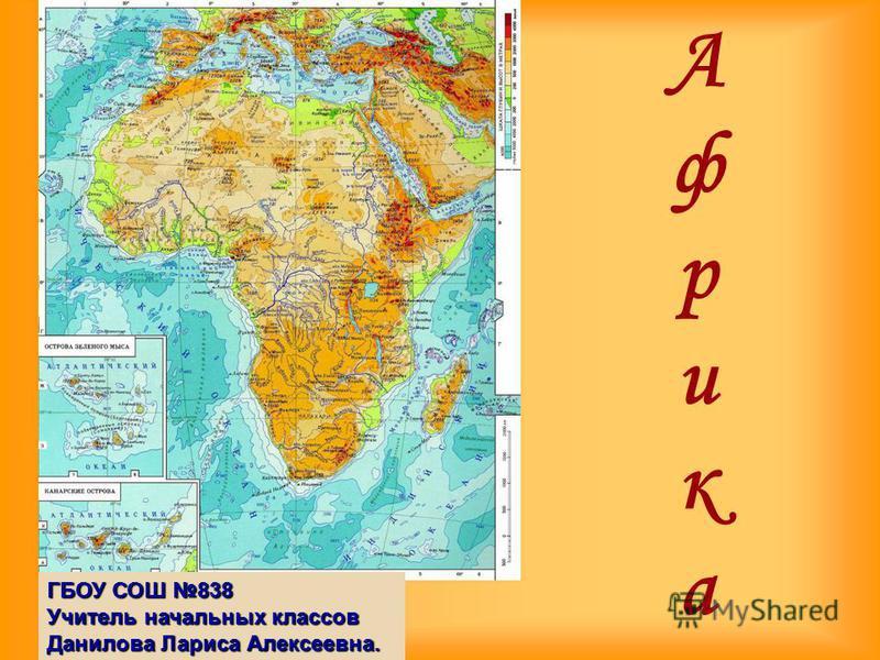 Аафрика Аафрика ГБОУ СОШ 838 Учитель начальных классов Данилова Лариса Алексеевна.