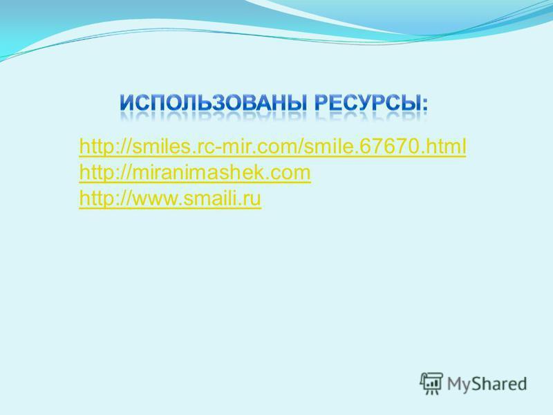 http://smiles.rc-mir.com/smile.67670.html http://miranimashek.com http://www.smaili.ru