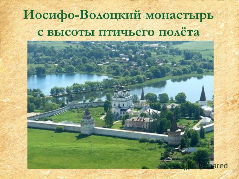 Иосифо-Волоцкий монастырь с высоты птичьего полёта