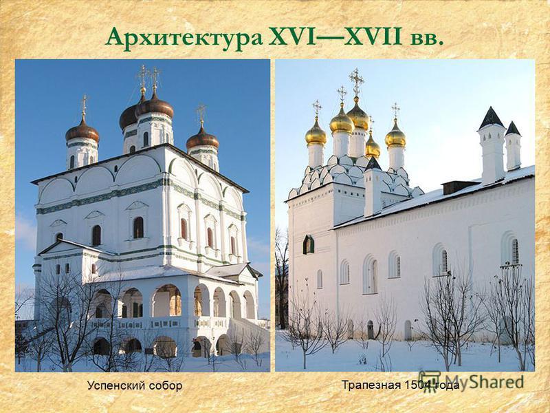 Архитектура XVIXVII вв. Успенский собор Трапезная 1504 года