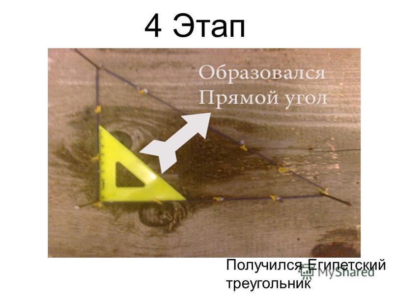 4 Этап Получился Египетский треугольник
