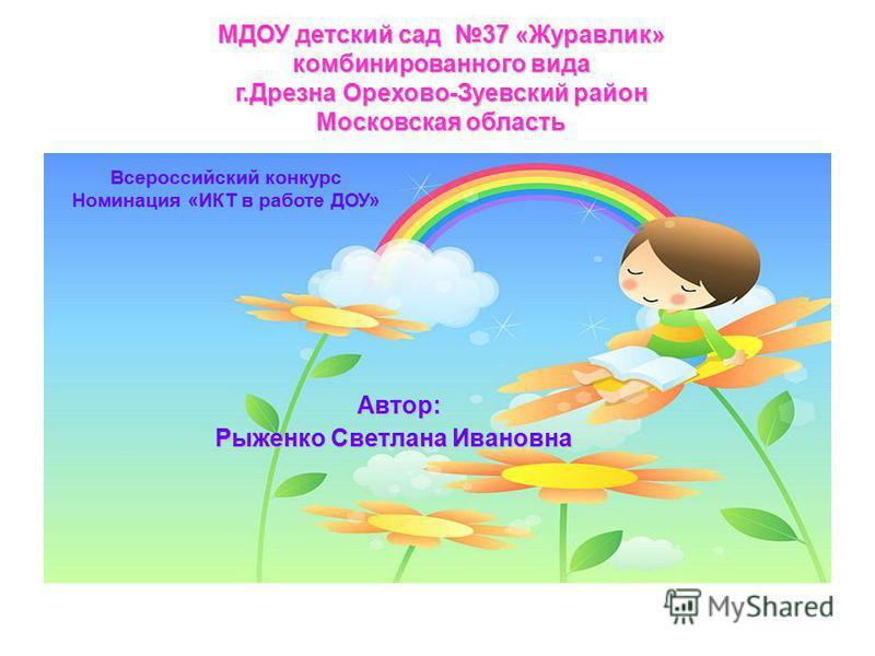 Автор: Рыженко Светлана