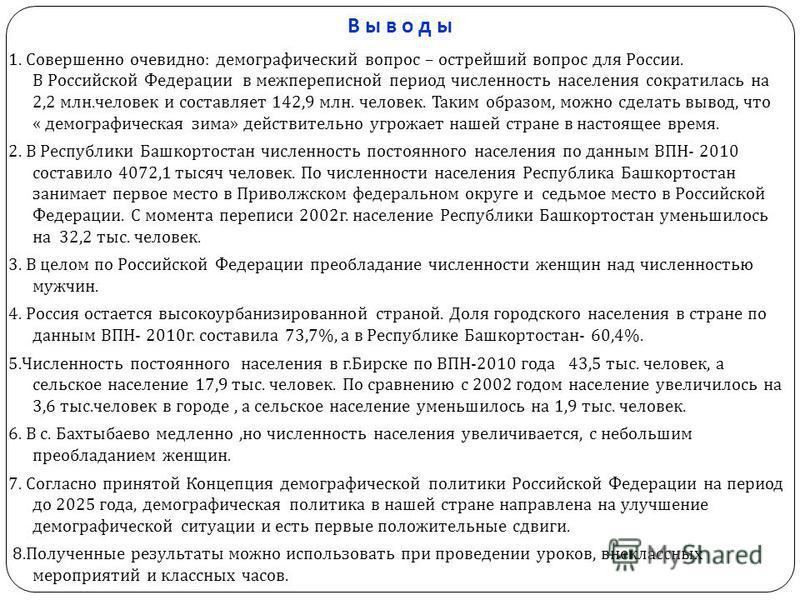 В ы в о д ыВ ы в о д ы 1. Совершенно очевидно : демографический вопрос – острейший вопрос для России. В Российской Федерации в межпереписной период численность населения сократилась на 2,2 млн. человек и составляет 142,9 млн. человек. Таким образом,