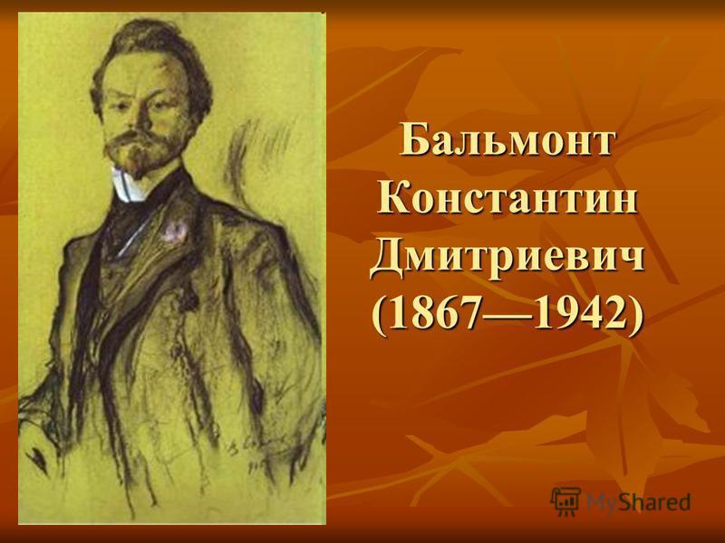 Бальмонт Константин Дмитриевич (18671942)