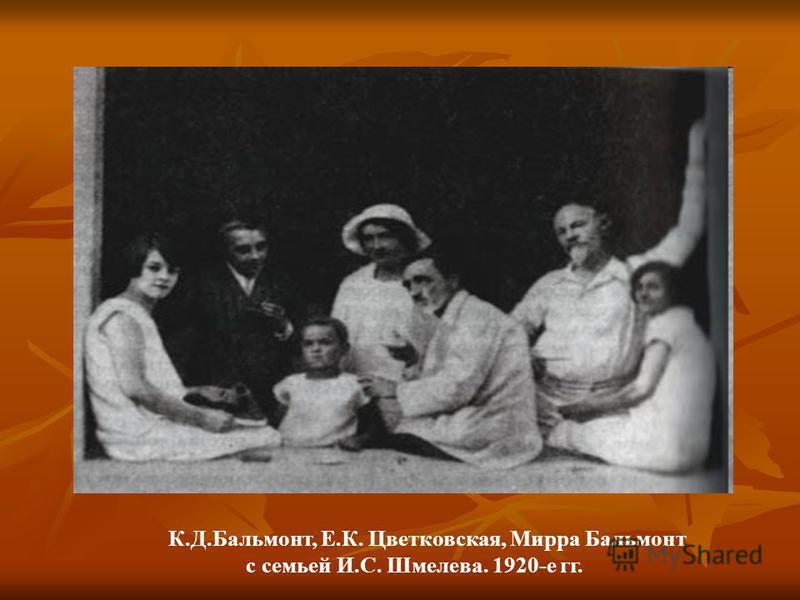 К.Д.Бальмонт, Е.К. Цветковская, Мирра Бальмонт с семьей И.С. Шмелева. 1920-е гг.