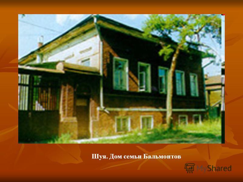 Шуя. Дом семьи Бальмонтов