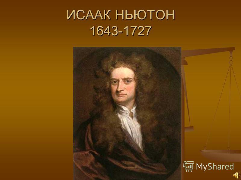 ИСААК НЬЮТОН 1643-1727