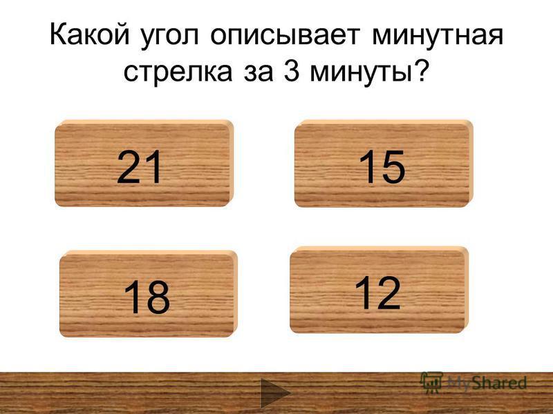 Какой угол описывает минутная стрелка за 3 минуты? 2115 18 12