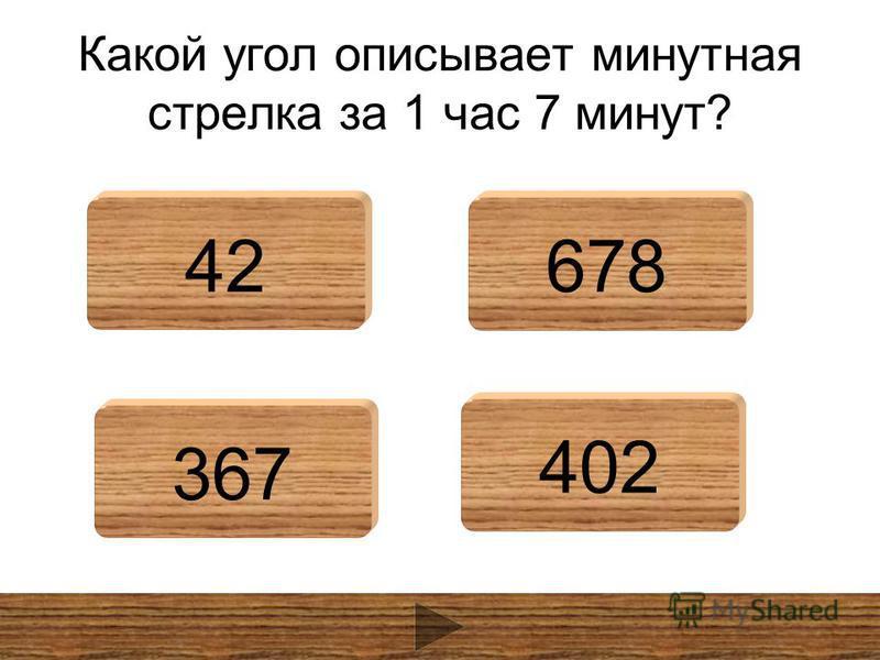 Какой угол описывает минутная стрелка за 1 час 7 минут? 42678 367 402