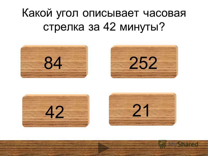 Какой угол описывает часовая стрелка за 42 минуты? 84252 42 21