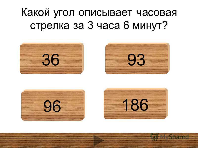 Какой угол описывает часовая стрелка за 3 часа 6 минут? 3693 96 186