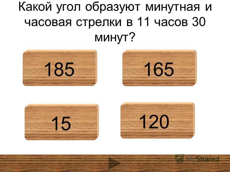 Какой угол образуют минутная и часовая стрелки в 11 часов 30 минут? 185165 15 120