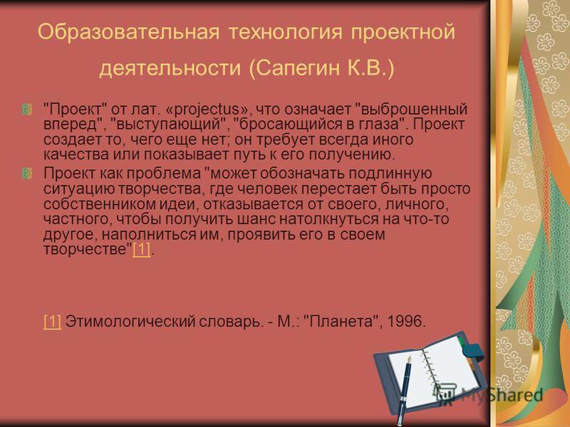 Образовательная технология проектной деятельности (Сапегин К.В.)