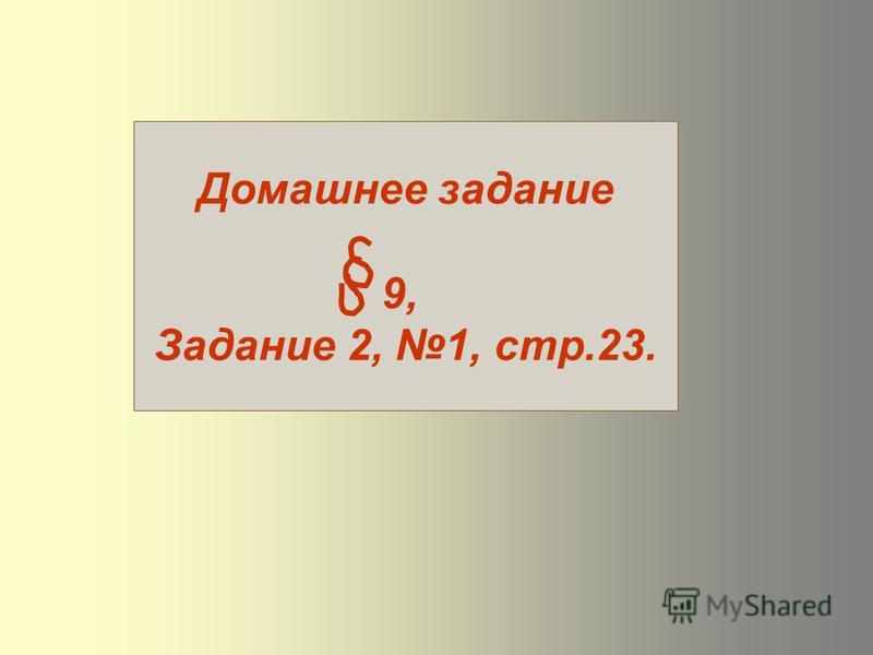 Домашнее задание 9, Задание 2, 1, стр.23.