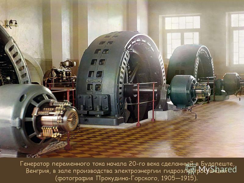 Генератор переменного тока начала 20-го века сделанный в Будапеште, Венгрия, в зале производства электроэнергии гидроэлектростанции (фотография Прокудина-Горского, 19051915).