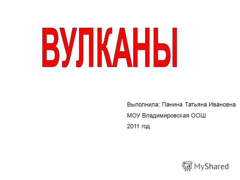 Выполнила: Панина Татьяна Ивановна МОУ Владимировская ООШ 2011 год