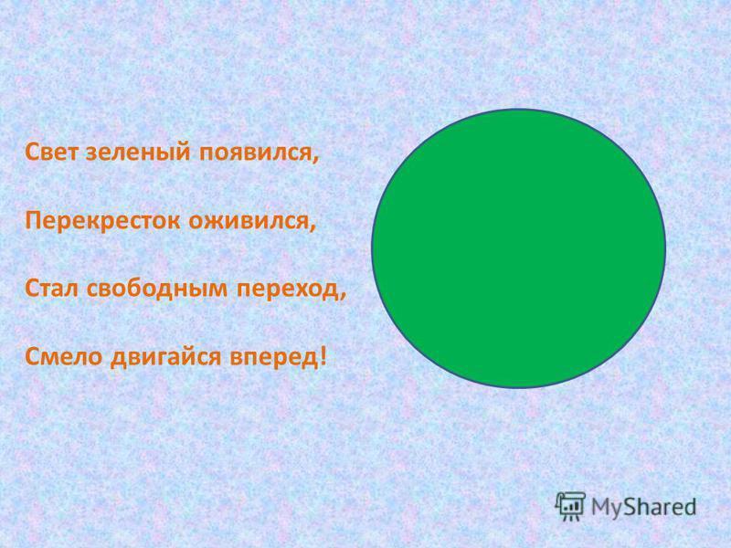 Свет зеленый появился, Перекресток оживился, Стал свободным переход, Смело двигайся вперед!