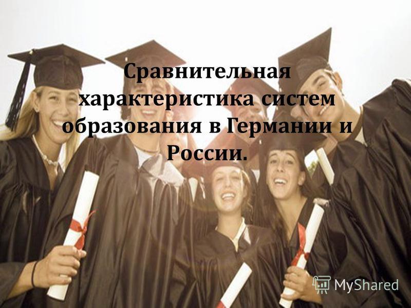 Сравнительная характеристика систем образования в Германии и России.