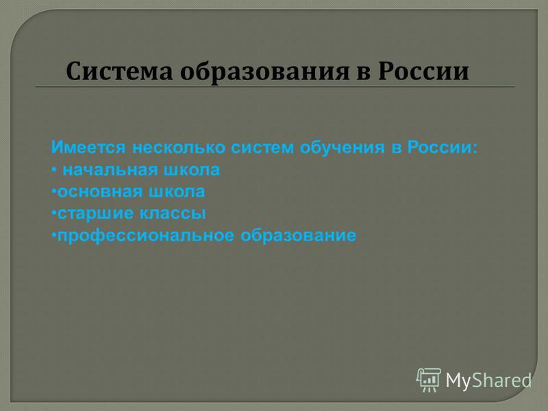 Система образования в России Имеется несколько систем обучения в России: начальная школа основная школа старшие классы профессиональное образование
