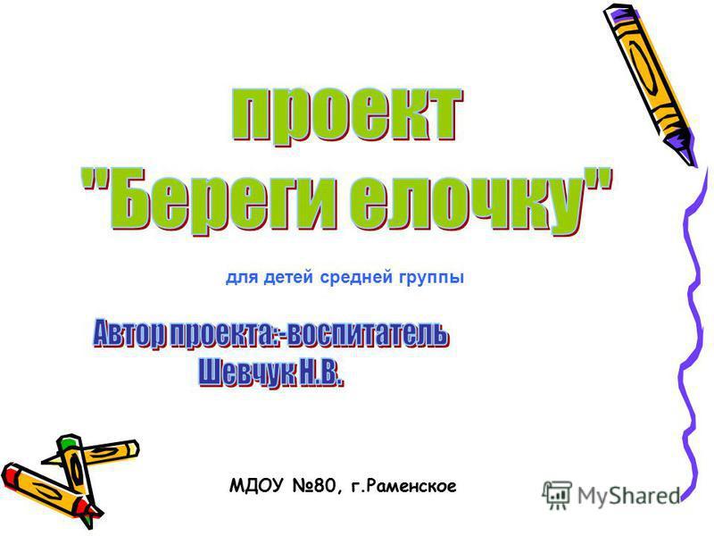 для детей средней группы МДОУ 80, г.Раменское