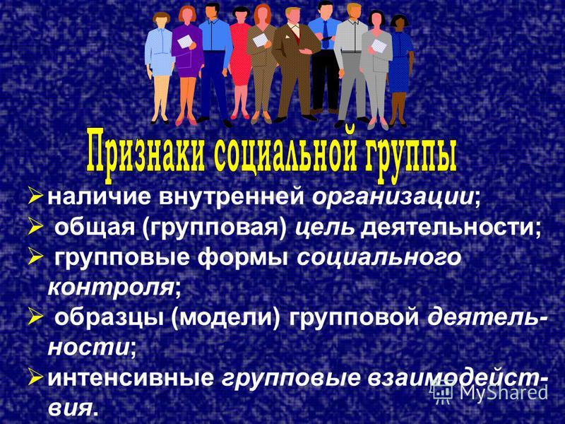 наличие внутренней организации; общая (групповая) цель деятельности; групповые формы социального контроля; образцы (модели) групповой деятельности; интенсивные групповые взаимодействия.