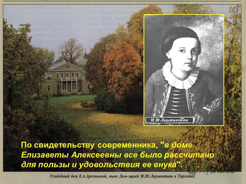 По свидетельству современника, в доме Елизаветы Алексеевны все было рассчитано для пользы и удовольствия ее внука.