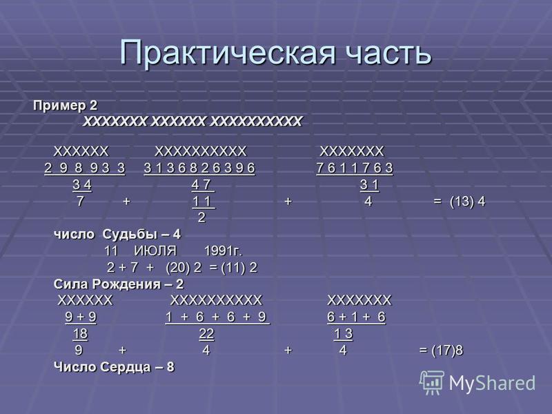 Практическая часть Пример 2 ХХХХХХХ ХХХХХХ ХХХХХХХХХХ ХХХХХХХ ХХХХХХ ХХХХХХХХХХ 2 9 8 9 3 3 3 1 3 6 8 2 6 3 9 6 7 6 1 1 7 6 3 2 9 8 9 3 3 3 1 3 6 8 2 6 3 9 6 7 6 1 1 7 6 3 3 4 4 7 3 1 3 4 4 7 3 1 7 + 1 1 + 4 = (13) 4 7 + 1 1 + 4 = (13) 4 2 2 число Су