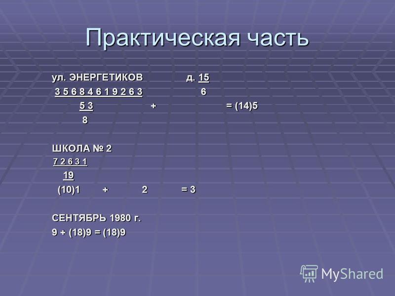 Практическая часть ул. ЭНЕРГЕТИКОВ д. 15 ул. ЭНЕРГЕТИКОВ д. 15 3 5 6 8 4 6 1 9 2 6 3 6 3 5 6 8 4 6 1 9 2 6 3 6 5 3 + = (14)5 5 3 + = (14)5 8 ШКОЛА 2 ШКОЛА 2 7 2 6 3 1 7 2 6 3 1 19 19 (10)1 +2 = 3 (10)1 +2 = 3 СЕНТЯБРЬ 1980 г. СЕНТЯБРЬ 1980 г. 9 + (18