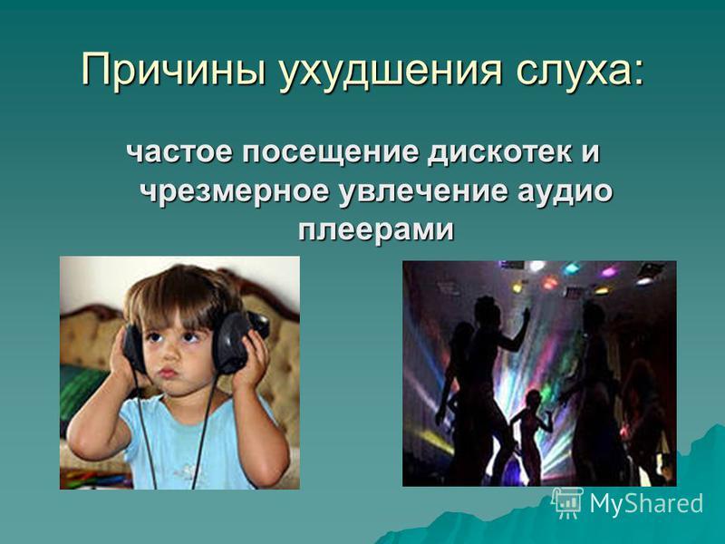 Причины ухудшения слуха: частое посещение дискотек и чрезмерное увлечение аудио плеерами