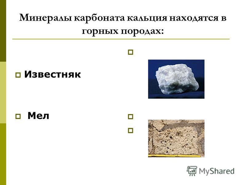Минералы карбоната кальция находятся в горных породах: Известняк Мел Мрамор Мрамор Мрамор Мрамор Травертин